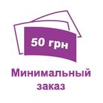 Минимальная сумма заказа теперь всего 50 грн (5$)!