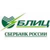 Блиц перевод через СберБанк России