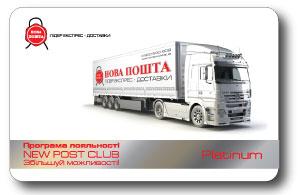 Platinum карта от Новой Почты