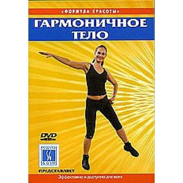 РАСПРОДАЖА! Формула красоты. Гармоничное тело. (DVD)