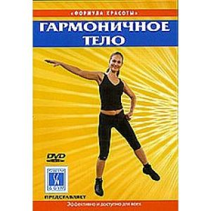 SALE! The formula of beauty. Harmonious body. (DVD)