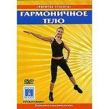 РАСПРОДАЖА! Формула красоты. Гармоничное тело. (DVD) по оптовой цене
