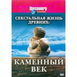 SALE! Discovery: sex lives of the ancients. Stone age / Discovery: Sex Lives of the Ancients. Stone Age