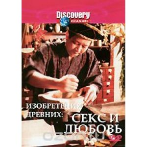 SALE! Discovery: Inventions of the ancients. Sex and love / Discovery: Inventions of Ancient. Sex and Love (DVD). Артикул: DVD598