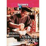 РАСПРОДАЖА! Discovery: Изобретения древних. Секс и любовь / Discovery: Inventions of Ancient. Sex and Love (DVD) по оптовой цене