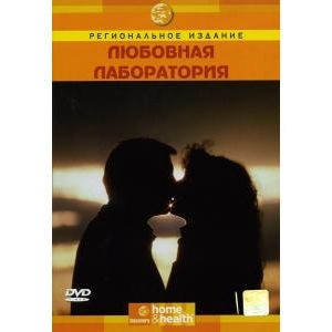 SALE! Discovery: Love lab (DVD)