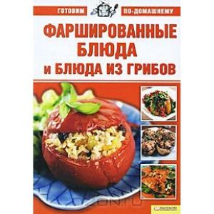 SALE! The book is Stuffed with dishes and mushroom dishes
