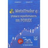 SALE! Book - MetaTrader 4. Learn to earn on FOREX