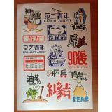 РАСПРОДАЖА! Стикербомбинг, набор наклеек China brands по оптовой цене