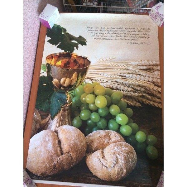 РАСПРОДАЖА! Постер Хлеб и виноград