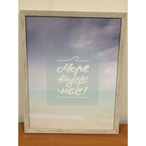 РАСПРОДАЖА! Картина в раме Море внутри нас
