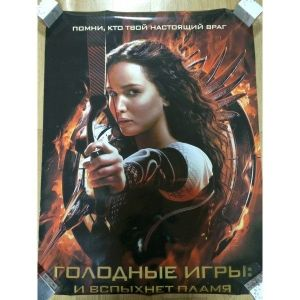 SALE! Poster the Hunger games