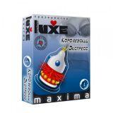 Презерватив Luxe Maxima - Королевский экспресс, 1 шт
