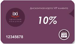 Дисконтная карта VIP клиента
